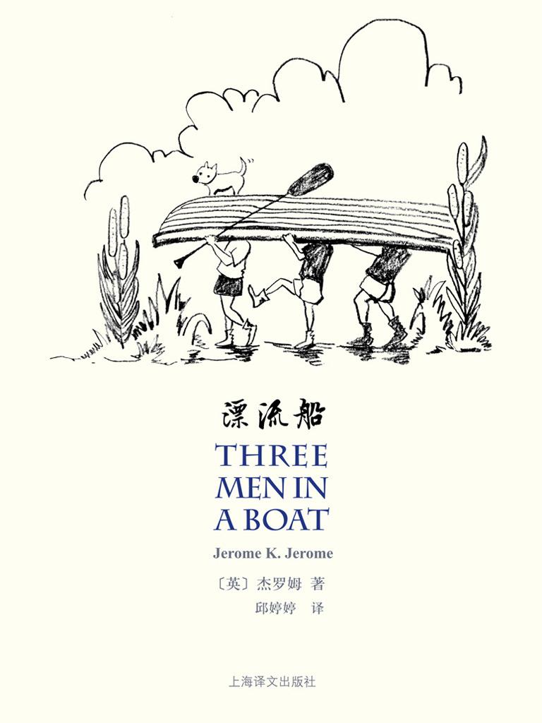 漂流船(山杯书系)