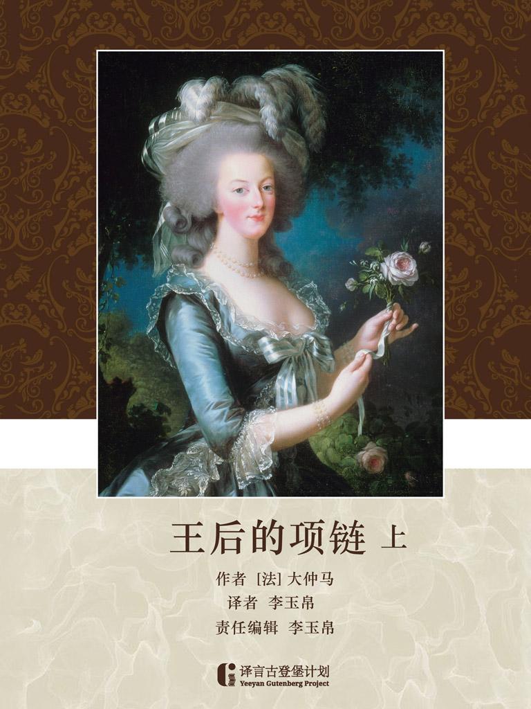 王后的项链(上 译言古登堡计划)