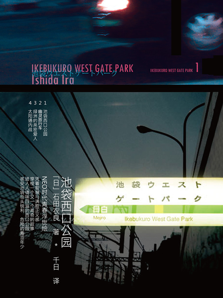 石田衣良作品 1:池袋西口公园