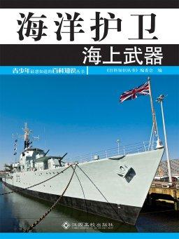 海洋护卫:海上武器
