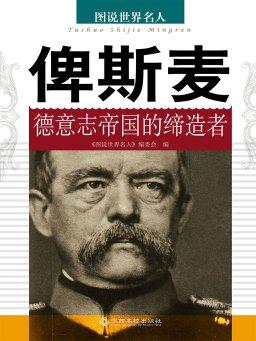 俾斯麦:德意志帝国的缔造者