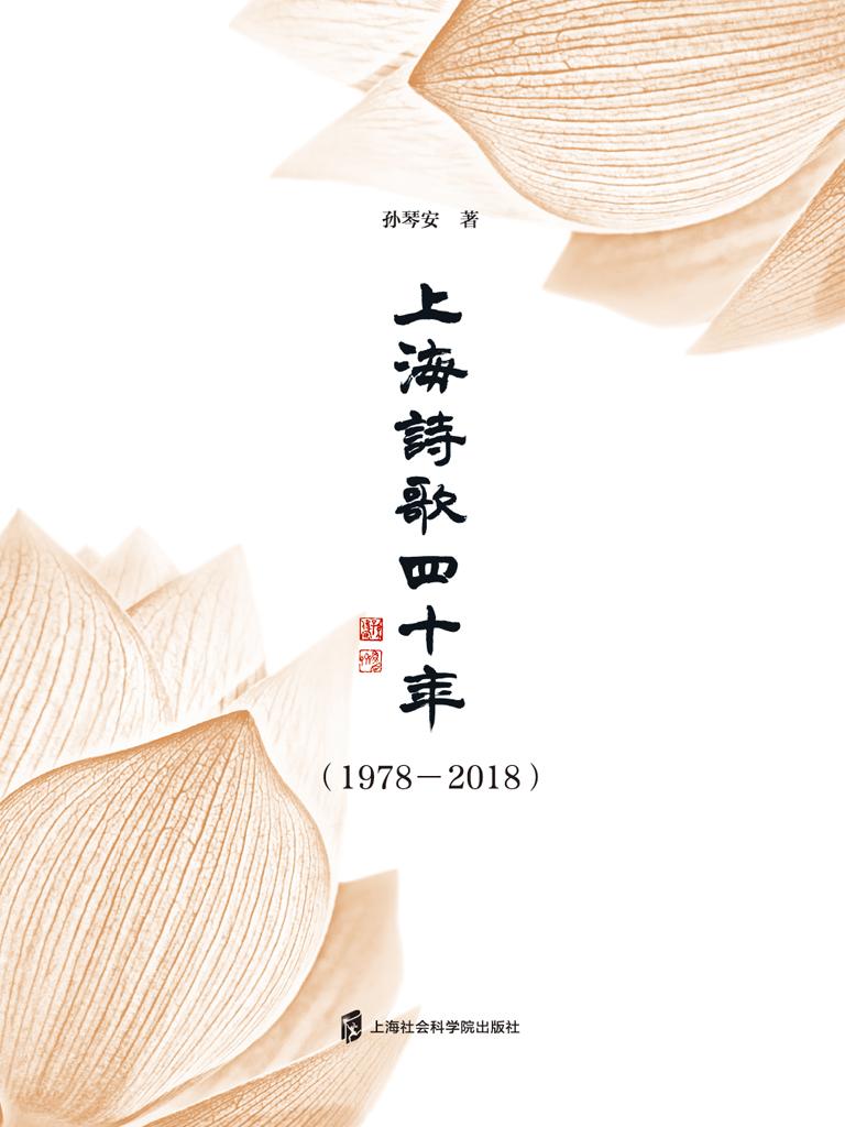 上海诗歌四十年(1978~2018)