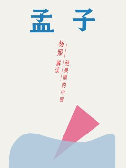 孟子:雄辩时代的斗士(经典里的中国 7)