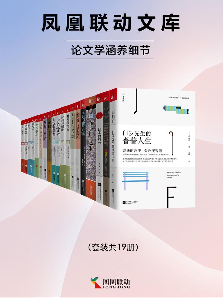 凤凰联动文库:论文学涵养细节(共19册)