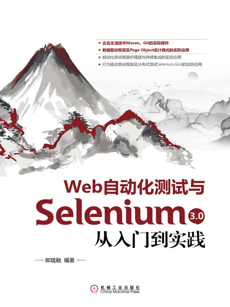 Web自动化测试与Selenium 3.0从入门到实践