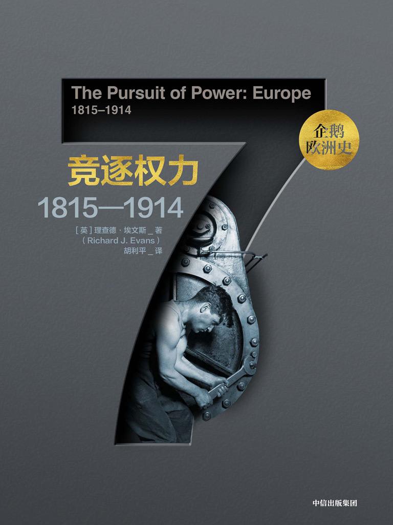 竞逐权力:1815-1914(企鹅欧洲史)