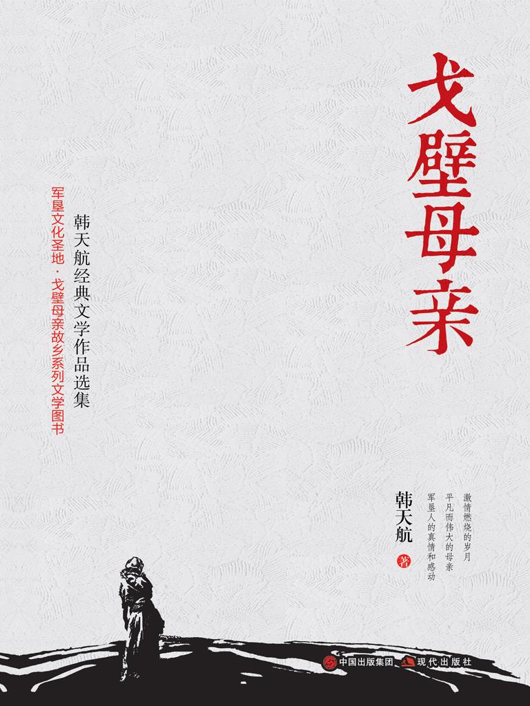 戈壁母亲(韩天航经典文学作品选集)