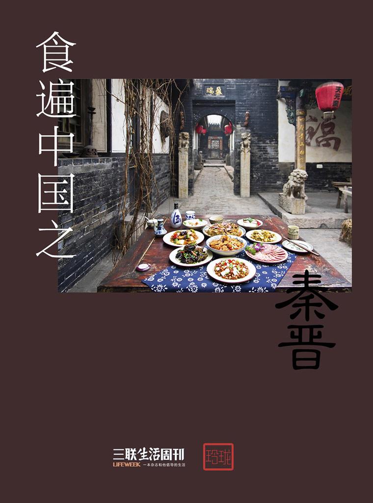 食遍中国之秦晋(三联生活周刊·玲珑系列)