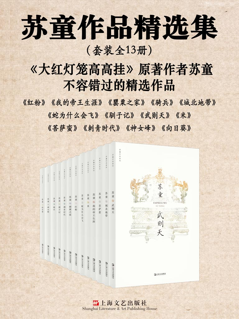 苏童作品精选集(共13册)