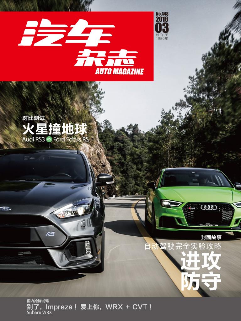 汽车杂志(2018年3月)