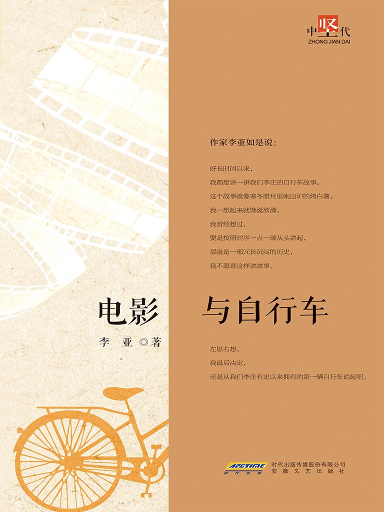 电影与自行车