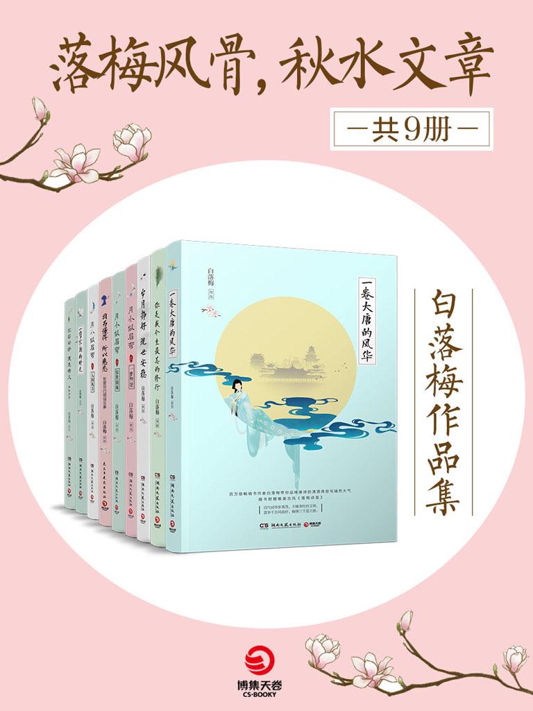 落梅风骨,秋水文章:白落梅作品集(共九册)