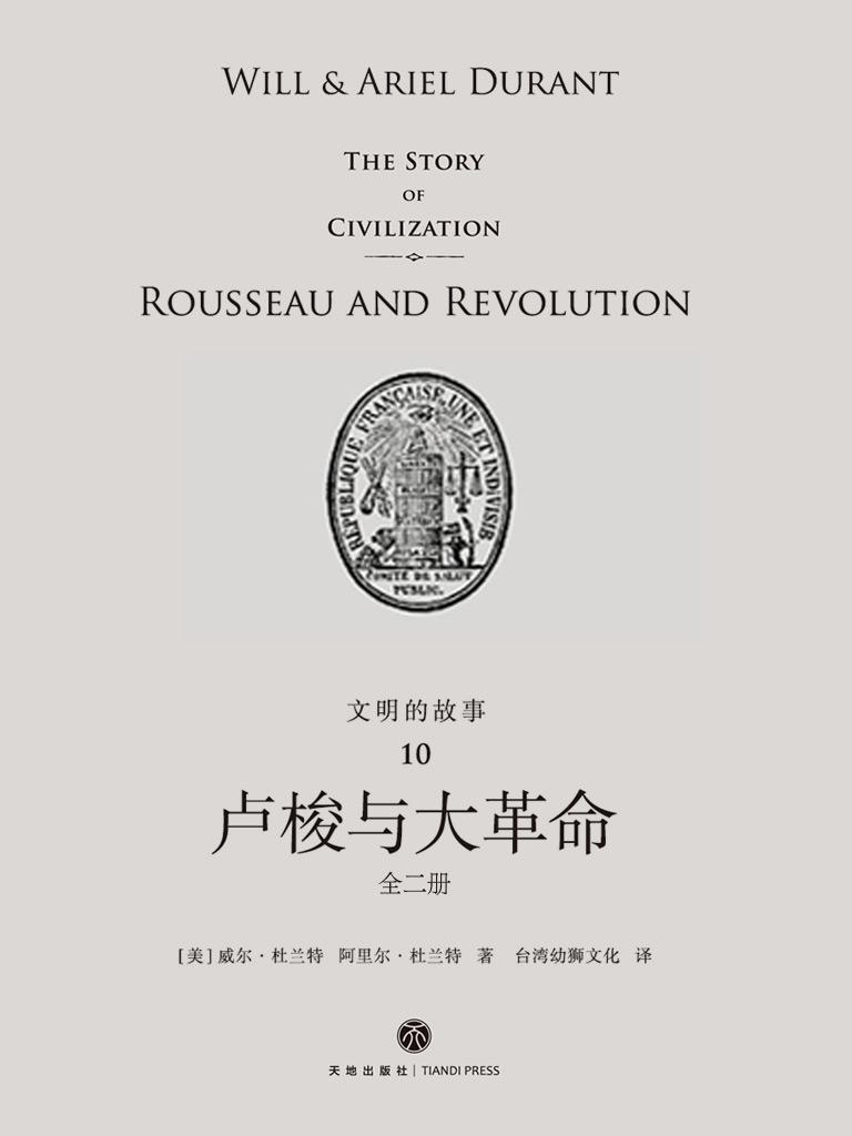 文明的故事 10:卢梭与大革命(全二册)