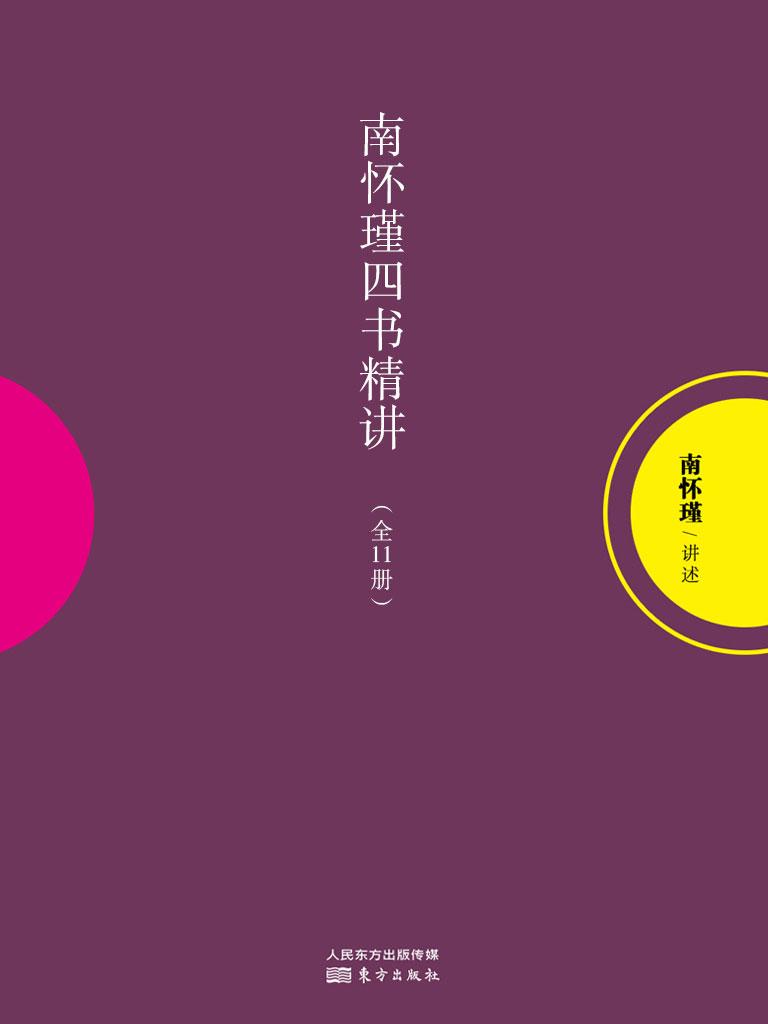 南怀瑾四书精讲(全11册)