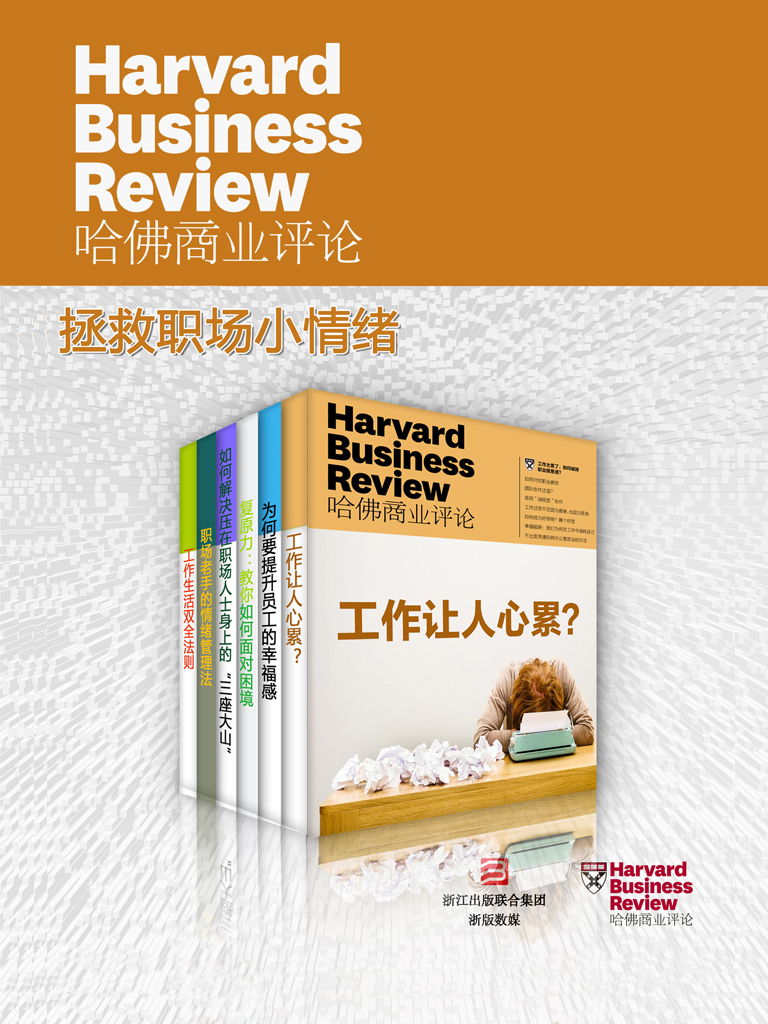 哈佛商业评论·拯救职场小情绪【精选必读系列】(全六册)