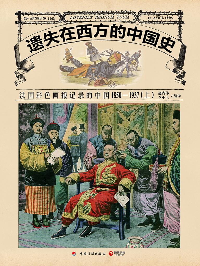 遗失在西方的中国史:法国彩色画报记录的中国:1850—1937(上)