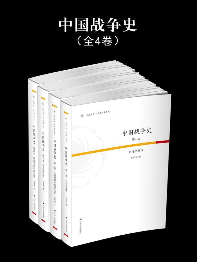 中国战争史(全四卷)