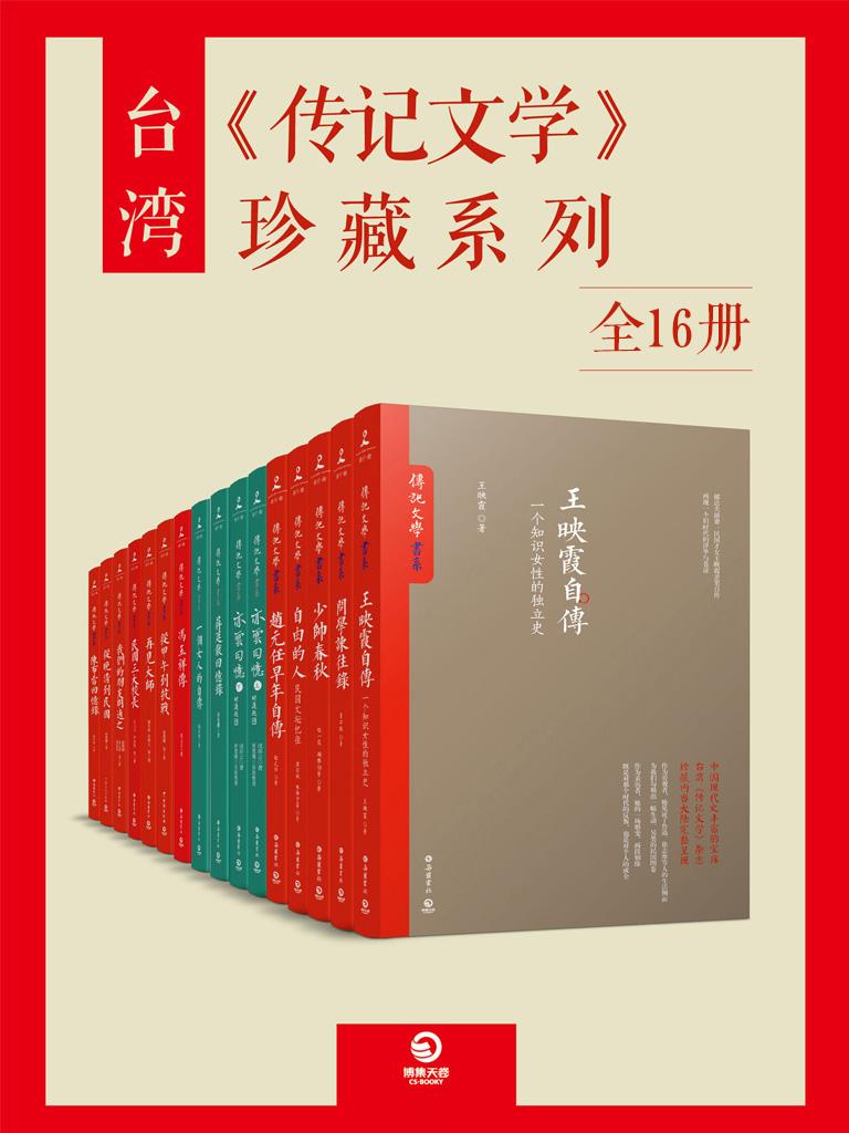 台湾《传记文学》珍藏系列(全16册)