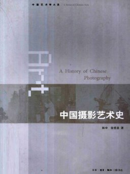 中国摄影艺术史
