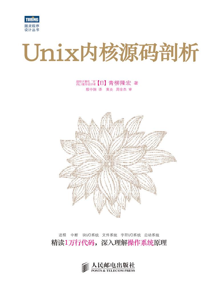 Unix内核源码剖析