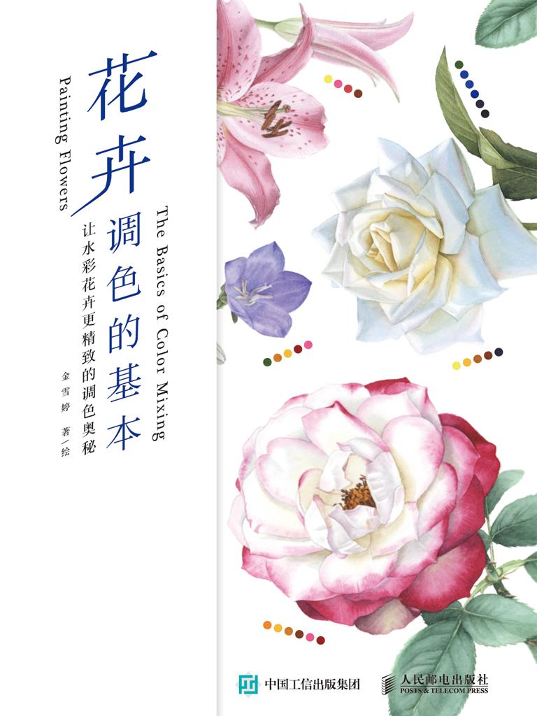 花卉调色的基本:让水彩花卉更精致的调色奥秘