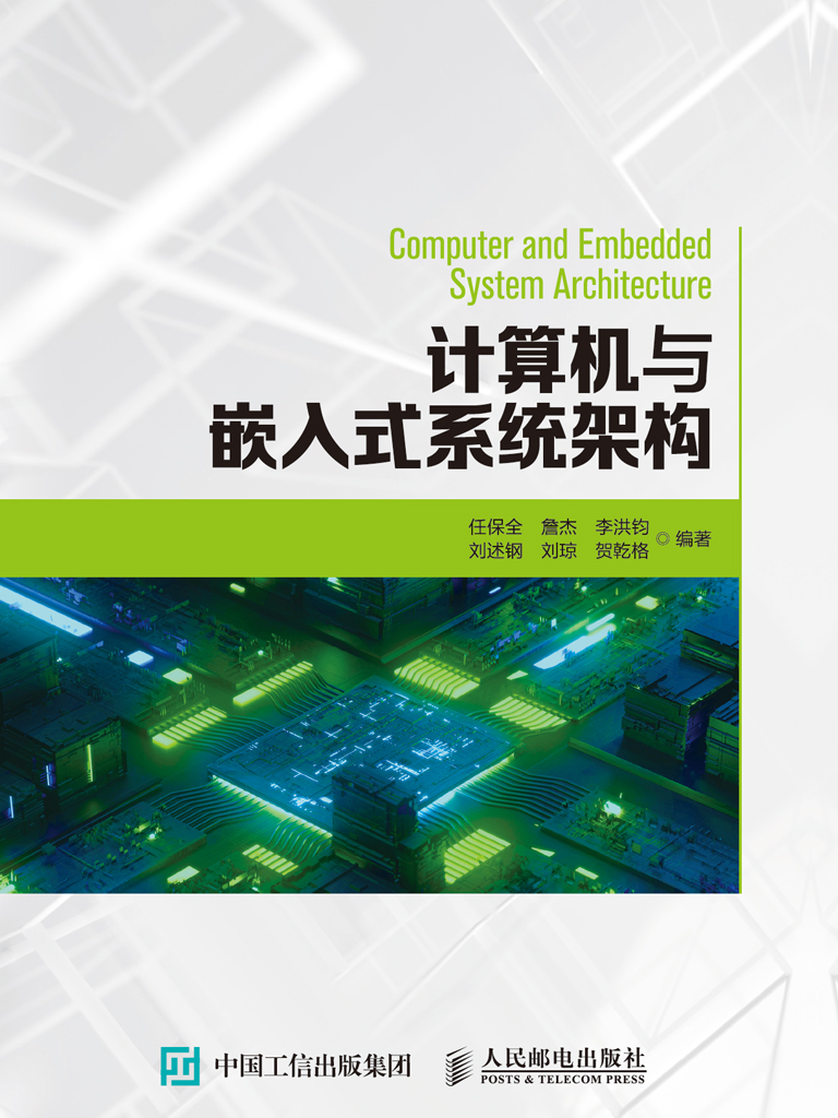 计算机与嵌入式系统架构