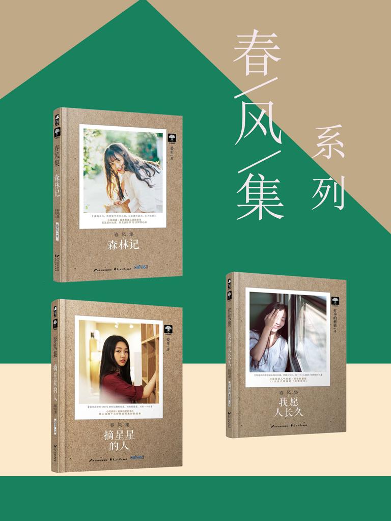 春风集系列(全三册)