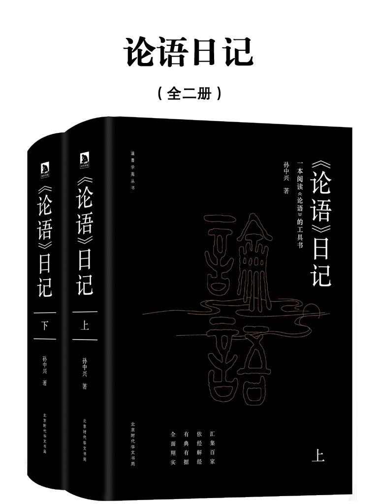 论语日记(全二册)
