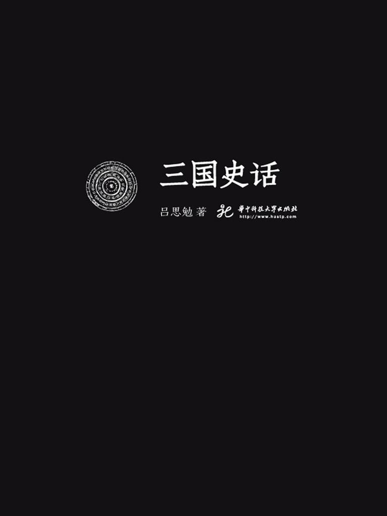 三国史话(吕思勉文丛)
