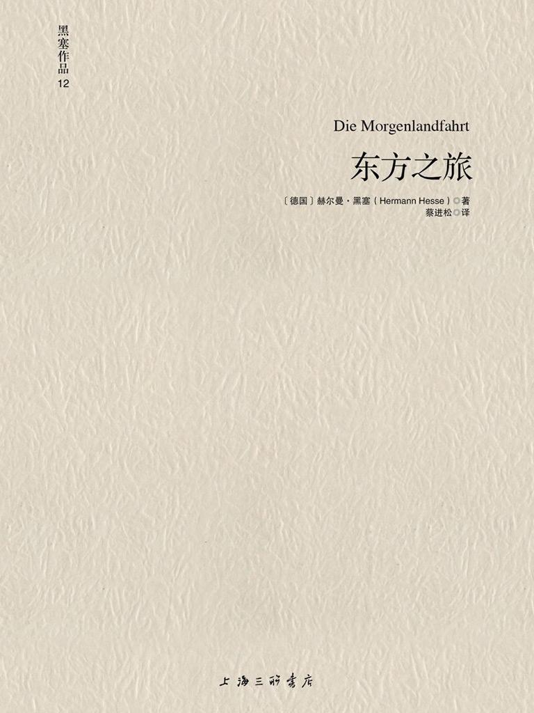 东方之旅(黑塞作品12)