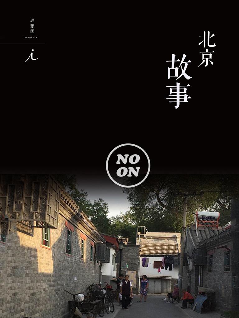 北京故事(正午故事)