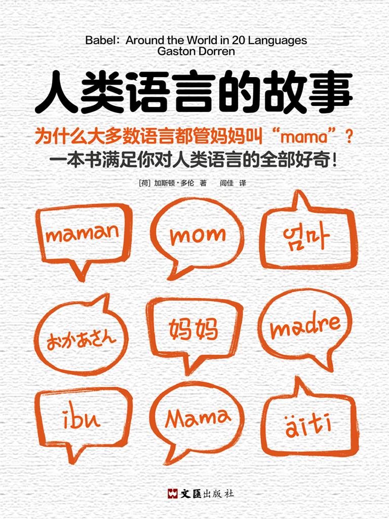 人类语言的故事