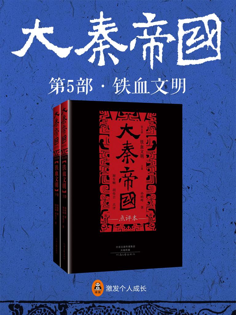 大秦帝国·点评本:第五部《铁血文明》(共2册)