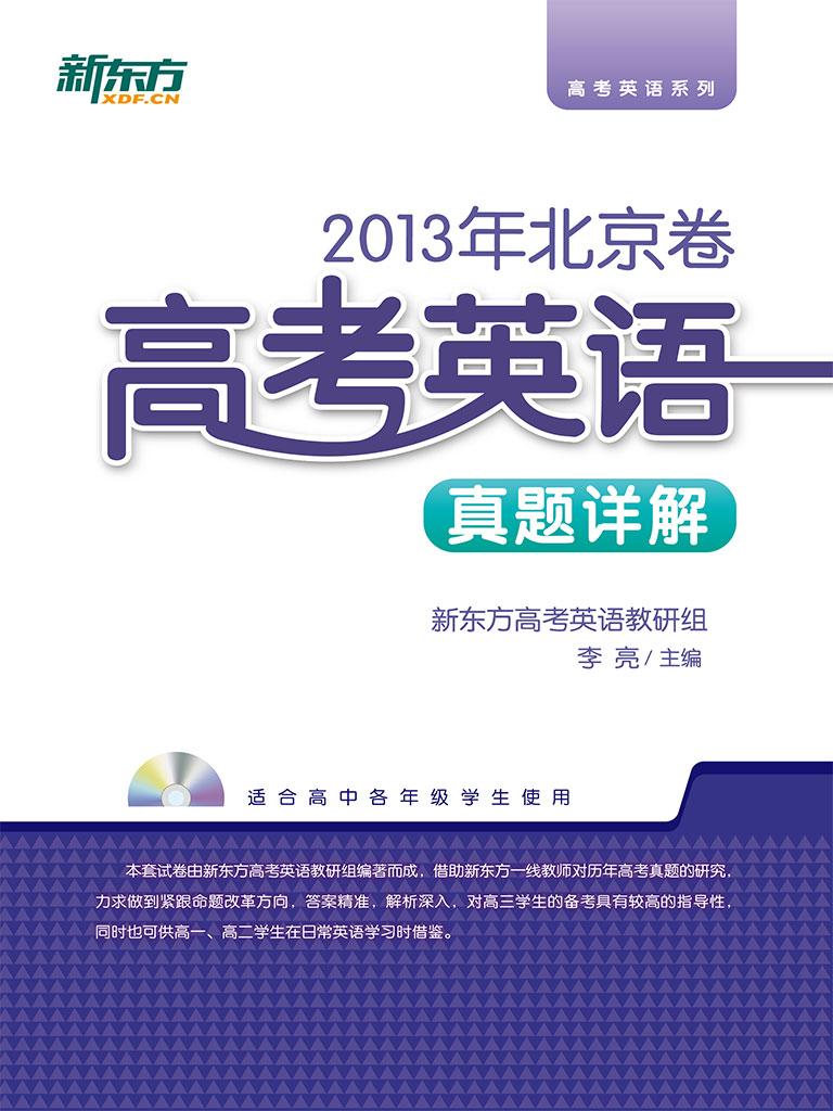 2013年北京卷·高考英语真题详解