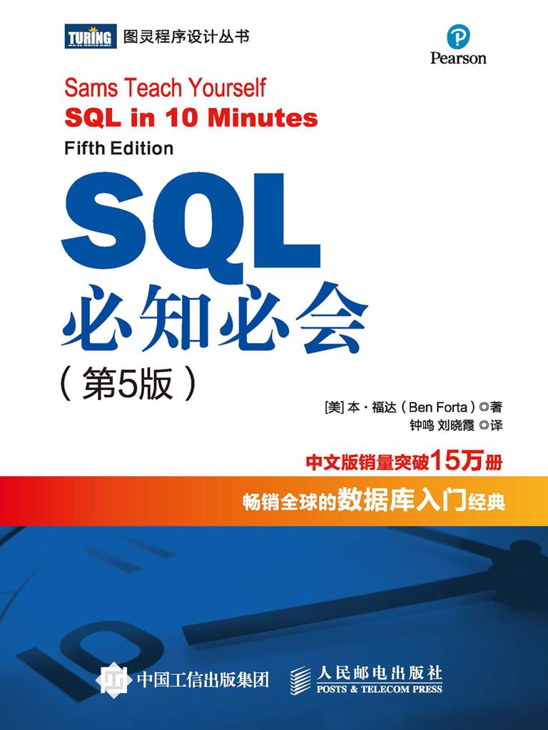 SQL必知必会(第5版)