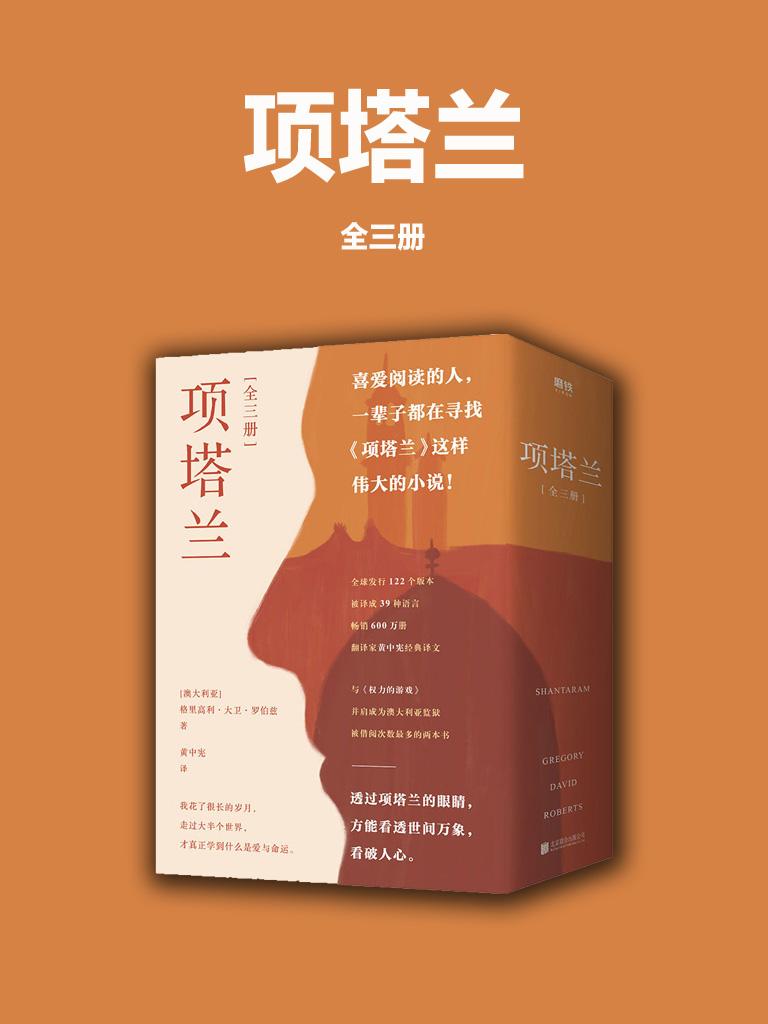 项塔兰(全三册)