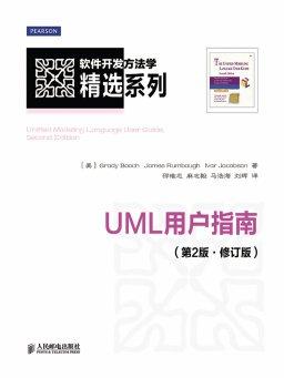 UML用户指南(第2版 修订版)