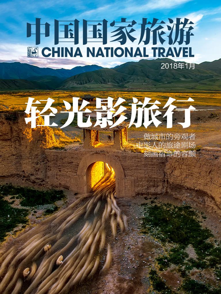中国国家旅游(2018年1月)