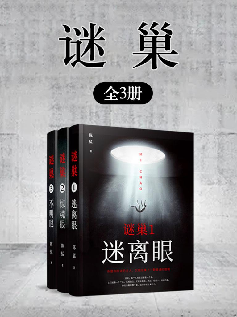 谜巢(全3册)