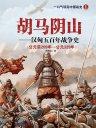 胡马阴山:汉匈五百年战争史