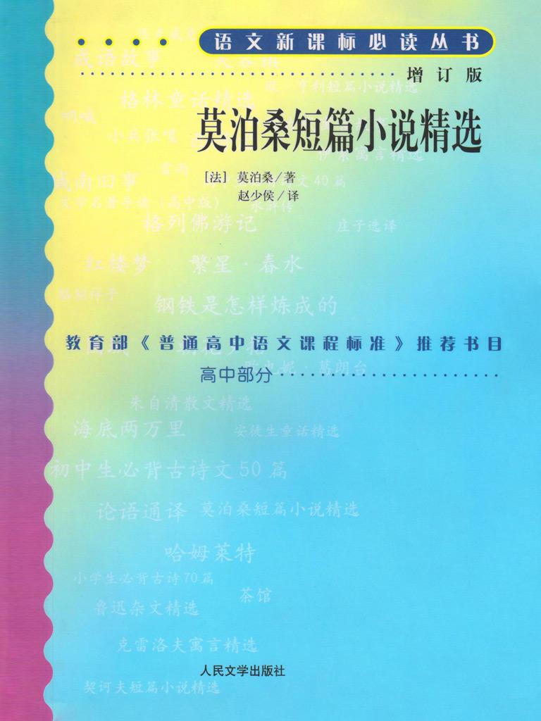 莫泊桑短篇小说精选(语文新课标必读丛书增订版)