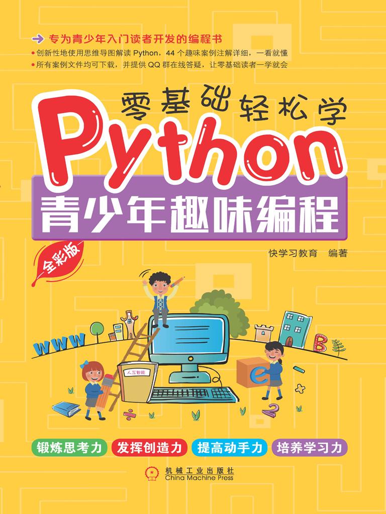 零基础轻松学Python:青少年趣味编程