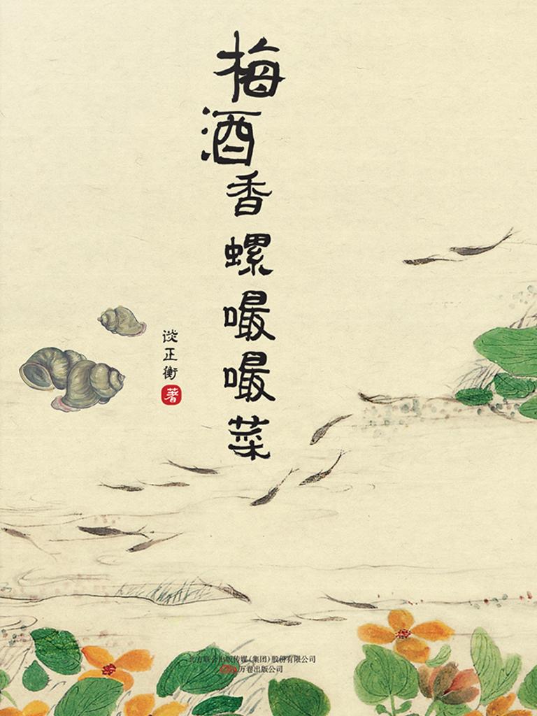 梅酒香螺嘬嘬菜