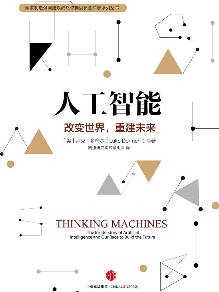 人工智能:改变世界,重建未来