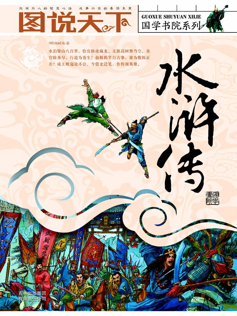 水浒传(图说天下·国学书院系列)