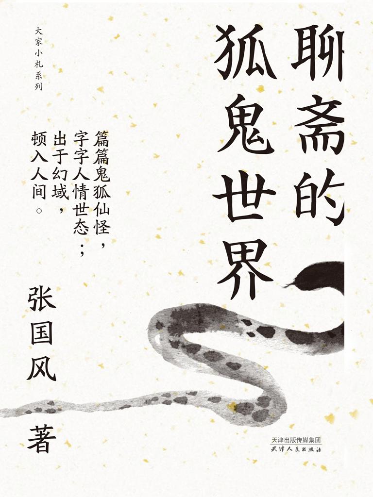 聊斋的狐鬼世界(大家小札系列)