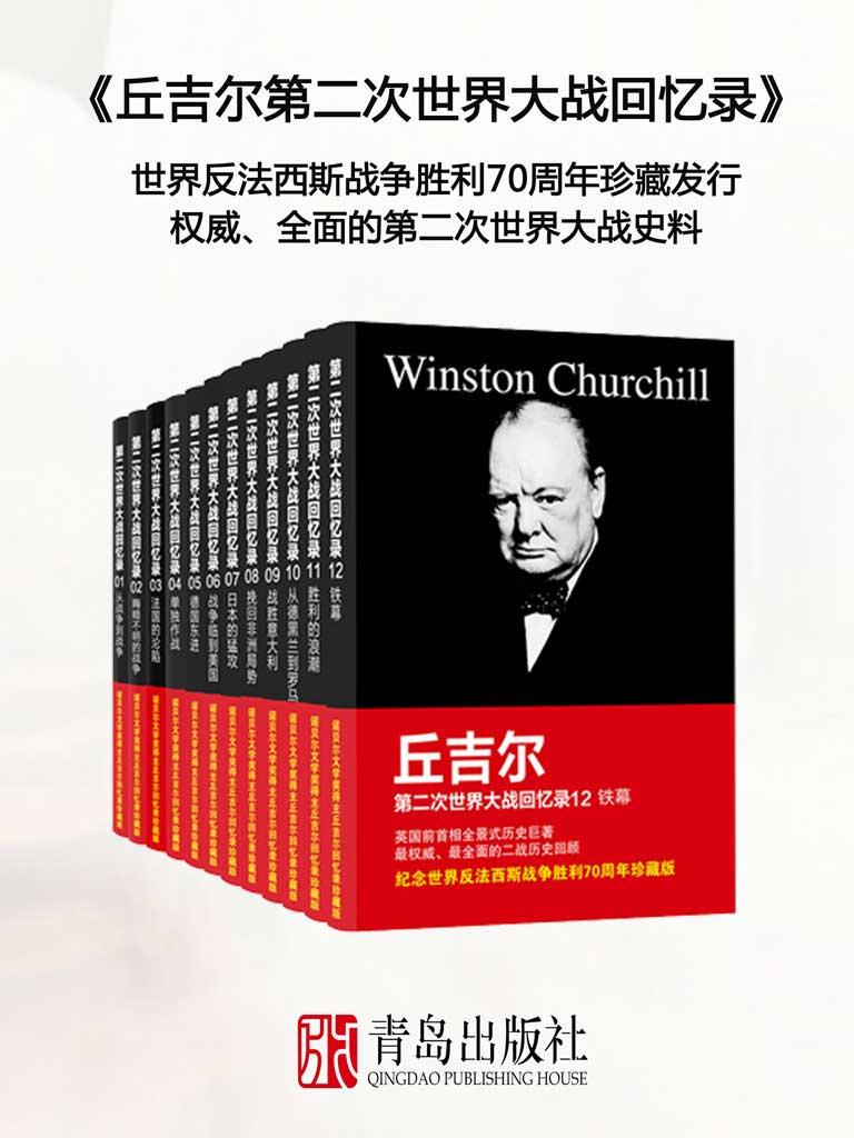 丘吉尔第二次世界大战回忆录全集(全12册)