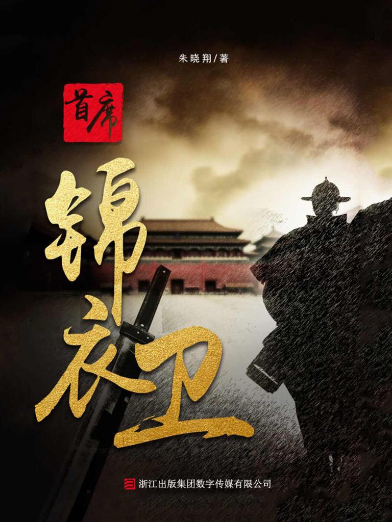 首席锦衣卫(无情江湖多情客)