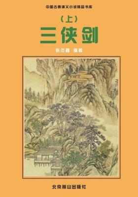 三侠剑(上)