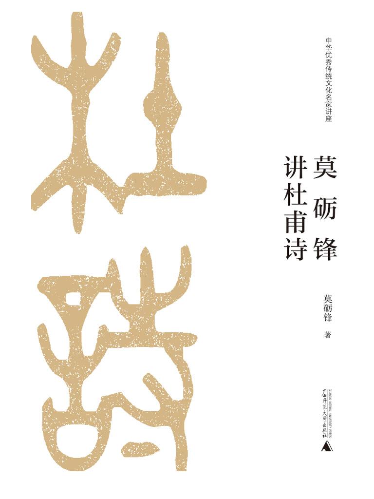 莫砺锋讲杜甫诗(中华优秀传统文化名家讲座 第二辑)